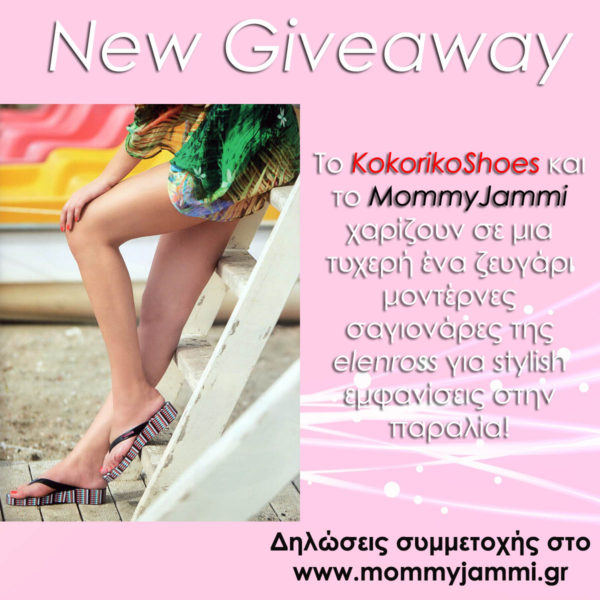 New-giveaway-2-mommyjammi