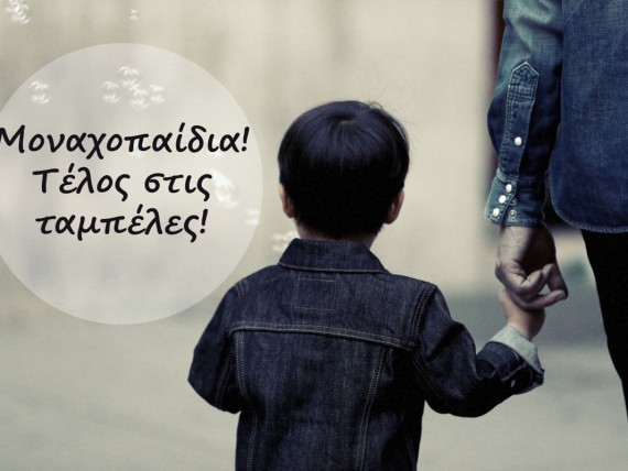 monaxopaidia-telos-stis-tampeles-mommyjammi1