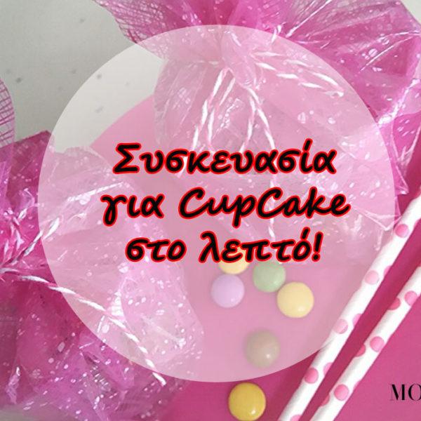 syskeyasia-gia-cupcake-mommyjammi-1