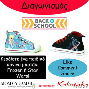 Kokoriko_shoes_Mommyjammi_giveaway_blog