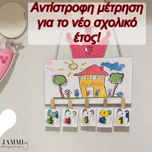 antistrofi-metrhsh-neou-sxolikou-etous-1-mommyjammi