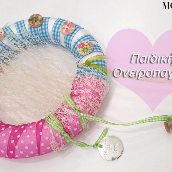 oneiropagida-1-mommyjammi