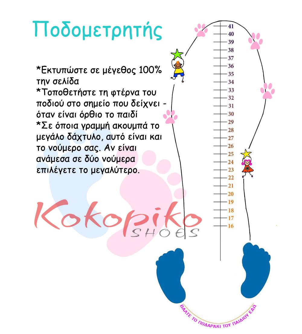 Πως να βρείτε το νούμερο στο παιδικό παπούτσι + ΔΩΡΕΑΝ εκτυπώσιμο e761b8ce2b3