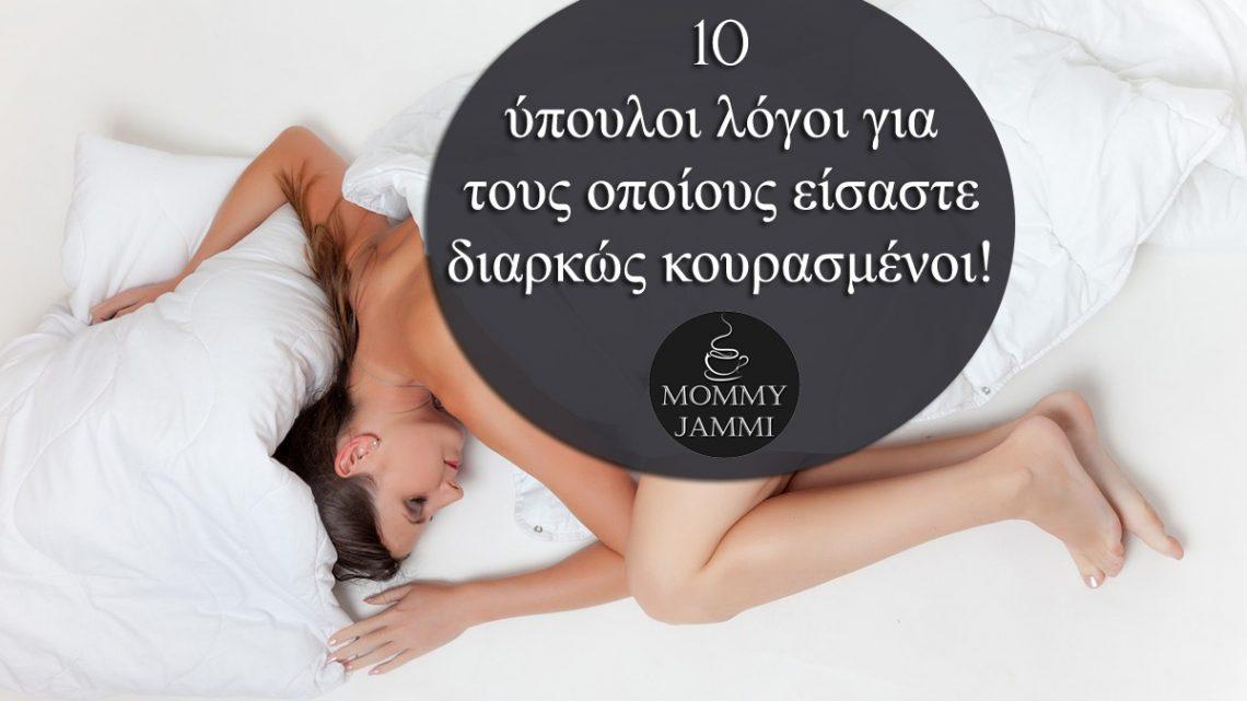 10-ypouloi-logoi-gia-touw-opoious-eisaste-diarkws-koyrasmenoi-mommyjammi
