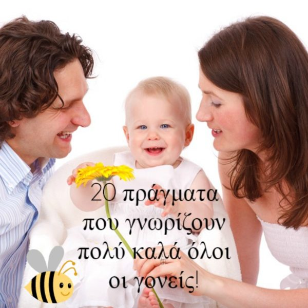 20-pragmata-poy-gnwrizoyn-poly-kala-oloi-oi-goneis