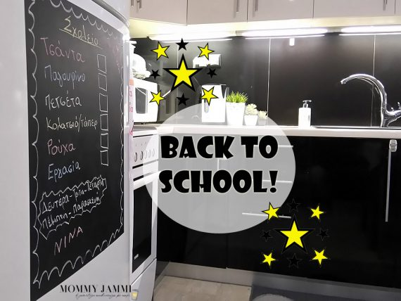 back-to-school-1-mommyjami