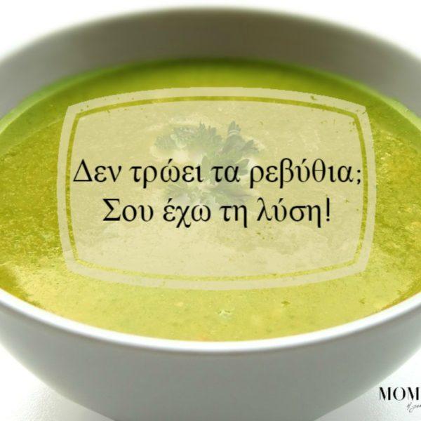 den-trwei-ta-revithia-sou-exw-ti-lusi