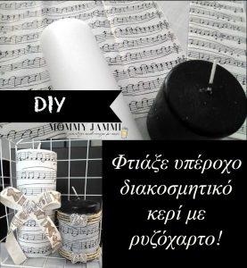 ftiaxe-diakosmhtiko-keri-me-ryzoxarto1