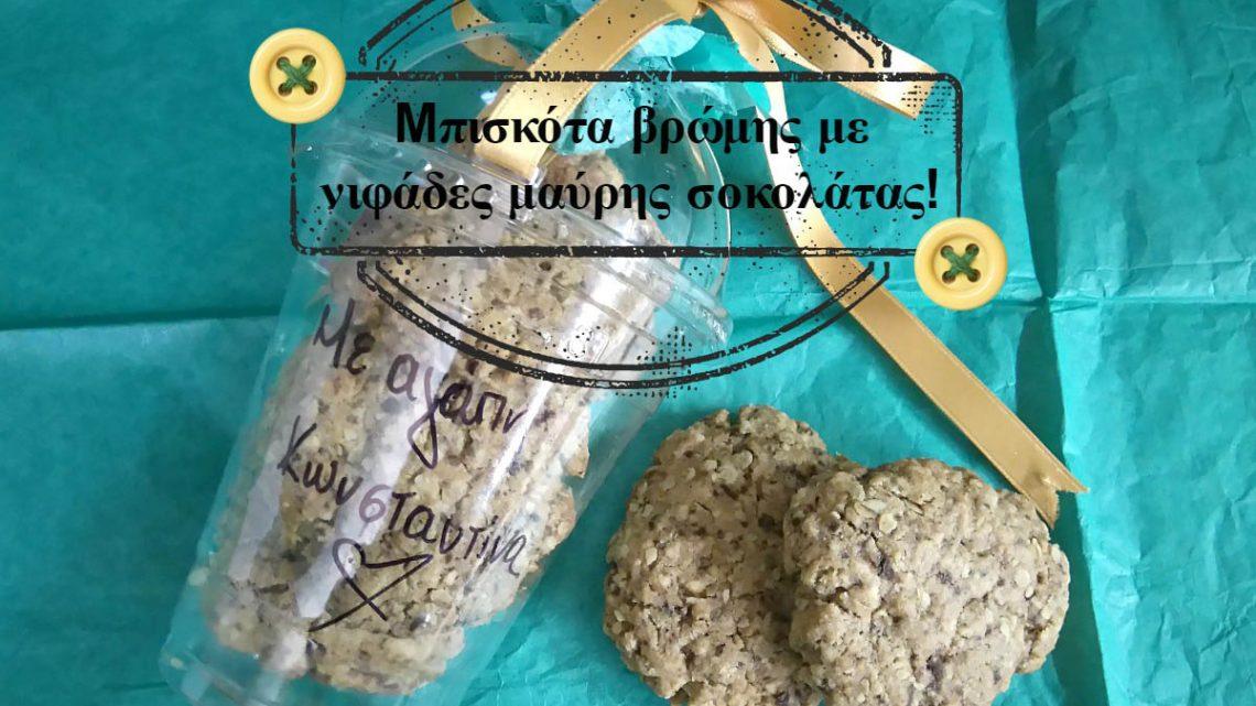 mpiskota-vromis-me-nifades-sokolatas1