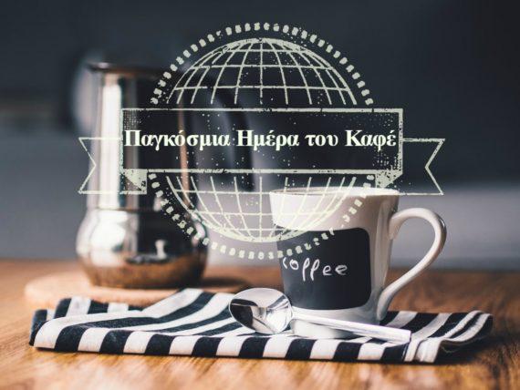 pagkosmia-hmera-tou-kafe-h-allote-fthini-apolaush