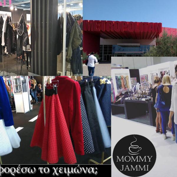 ti-tha-foresw-to-xeimwna-moda-2016-1