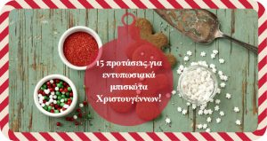 15-protaseis-gia-entypwsiaka-mpiskota-xristoygennwn1