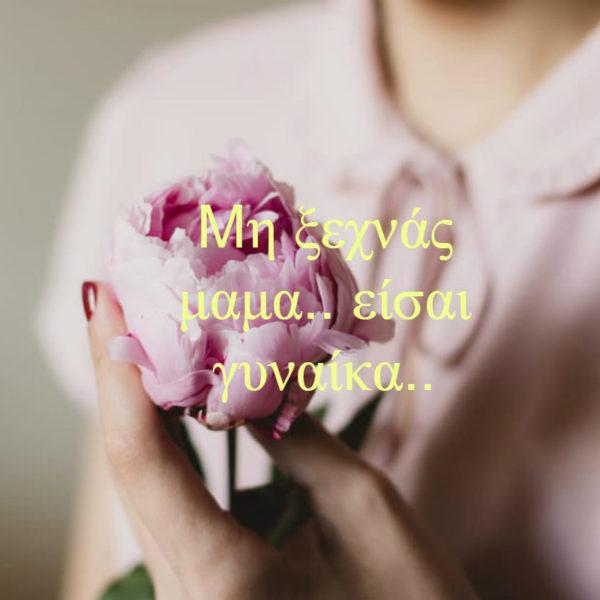 mh-ksexnas-mama-eisai-gynaika-ta-dika-mou-mystika-omorfias