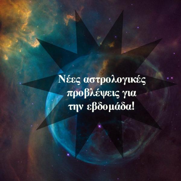 astrologikes-provlepseis-14-21-noemvriou