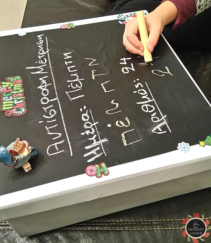diy-advent-calendar-kanontas-eksaskisi-sth-grafh-11