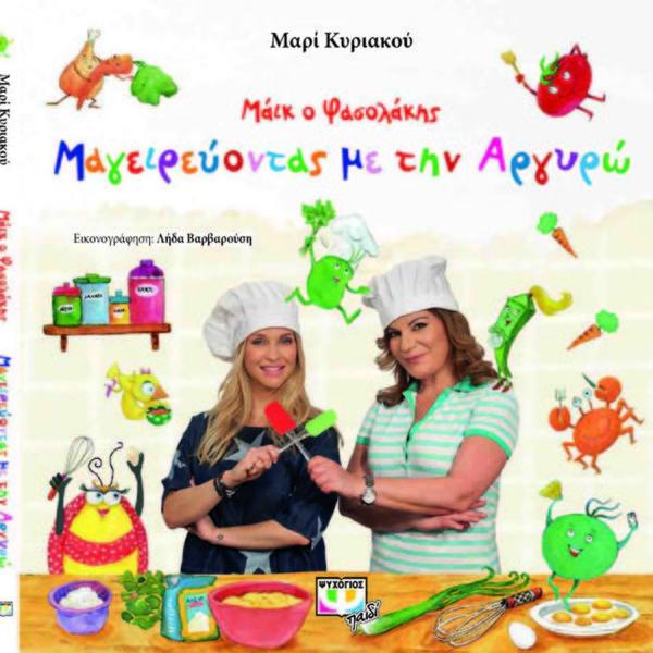 h-mari-kyriakoy-synergazetai-me-thn-argyrw-mparmparigou-sto-neo-ths-vivlio1