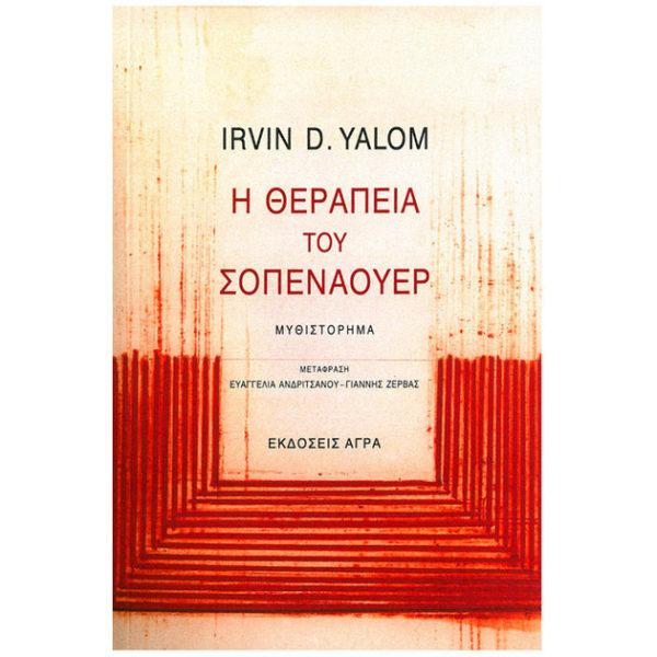 h-therapeia-tou-schopenhauer-irvin-d-yalom