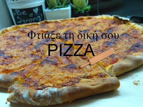 pitsa-spitiki-eykolh-kai-geystikh-mommyjammi1