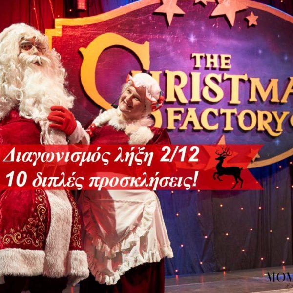 the-christmas-factory-diagwnismos-me-10-diples-prosklhseis1