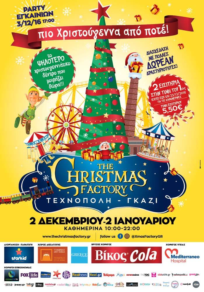 the-christmas-factory-diagwnismos-me-10-diples-prosklhseis2