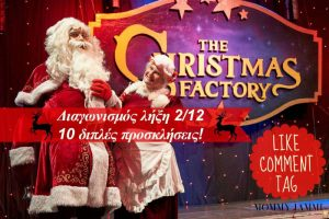 the-christmas-factory-diagwnismos-me-10-diples-prosklhseis6