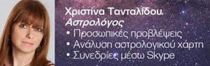 banner-tsantalidou-300