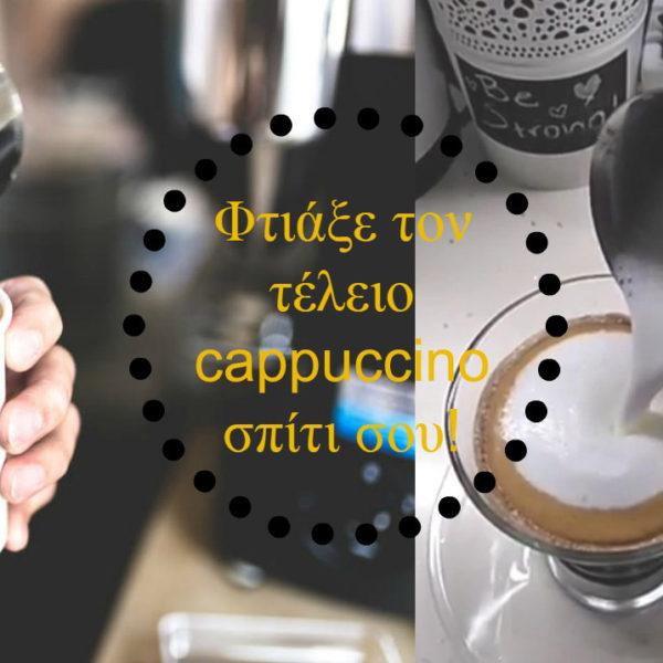 pws-na-ftiaxete-ton-teleio-cappuccino-kai-afrogala-sto-spiti-xwris-epaggelmatika-mhxanhmata-mommyjammi1