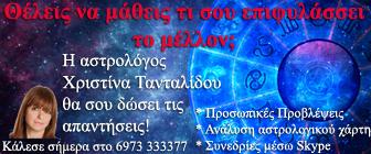 banner-tsantalidou-300mj
