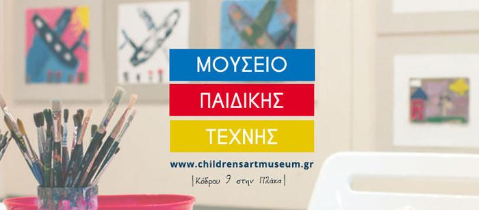 kathe-kyriaki-pame-sta-pio-diasima-mouseia-mouseio-paidikis-texnis2