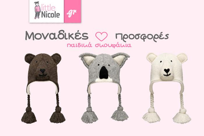 little-nicole-ena-aksiolatreyto-e-shop-gia-tous-mikrous-mas-hrwes-mommyjammi2