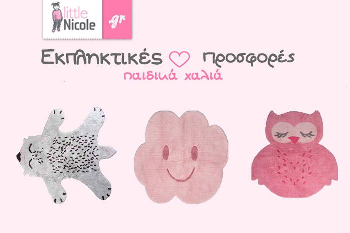 little-nicole-ena-aksiolatreyto-e-shop-gia-tous-mikrous-mas-hrwes-mommyjammi9