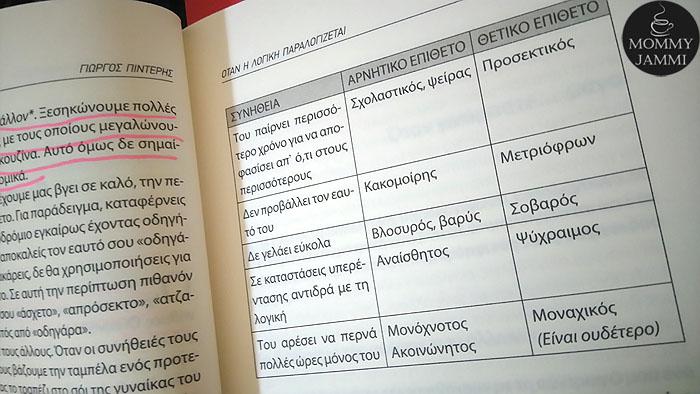 otan-h-logikh-paralogizetai-kerdise-to-vivlio-pou-tha-se-kanei-na-deis-ta-panta-apo-allh-optikh-mommyjammi3