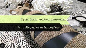 exete-adeia-gyalina-mpoykalia-deite-idees-gia-na-ta-diakosmisete-mommyjammi11
