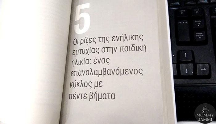 eytyxismena-paidia-eytyxismenoi-enhlikes-mommyjammi3