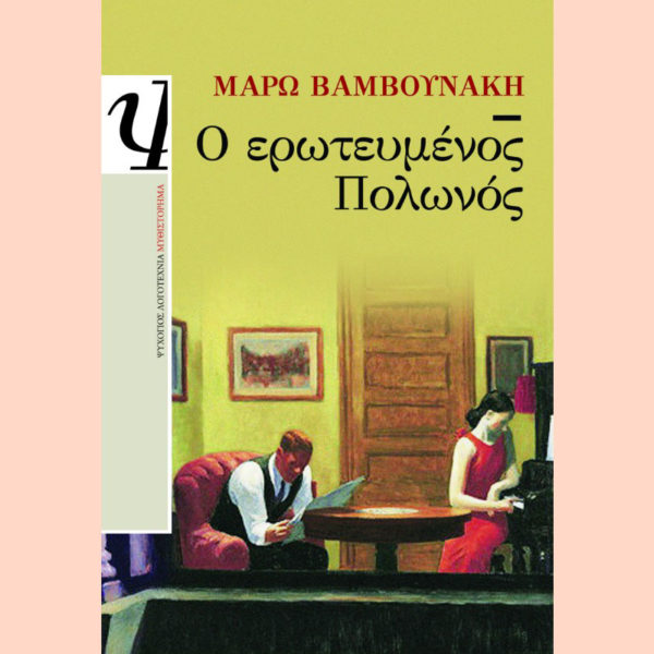 o-erwteumenos-polwnos-ths-marws-vamvounakh