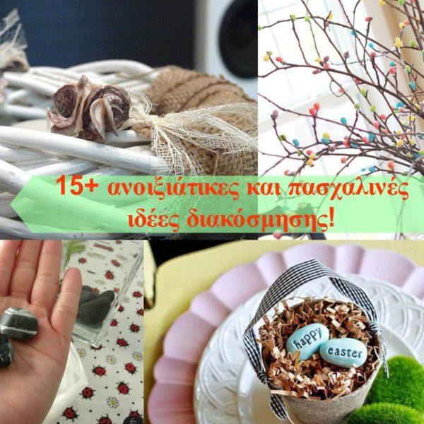 15-yperoxes-idees-gia-anoiksiatiki-kai-pasxalini-diakosmisi-sto-spiti-sas-mommyjammi1a