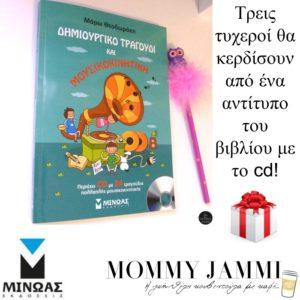 dimioyrgiko-tragoudi-kai-mousikokinitikh-gia-xaroumena-paidia-mommyjammi4