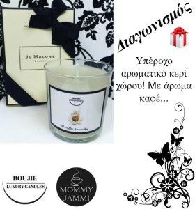 ftiaxte-mia-yperoxh-atmosfaira-me-arwmatika-keria-xwroy-boujie-luxury-candles-mommyjammi2