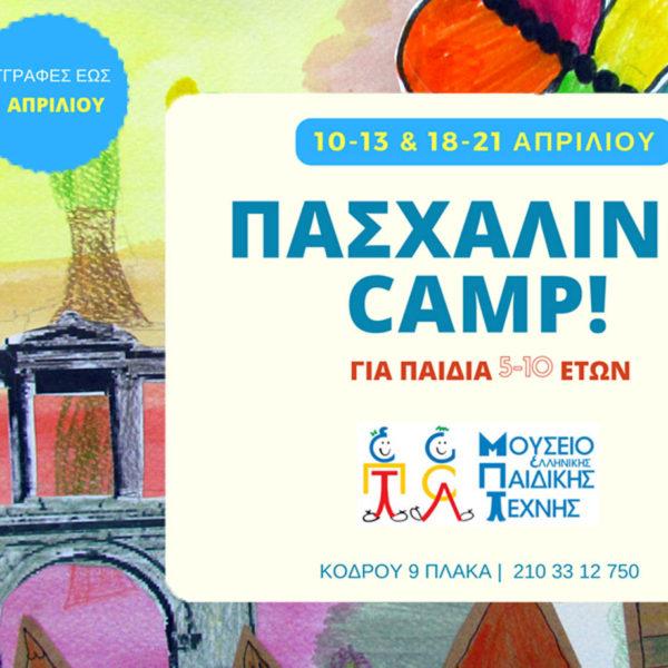 pasxalino-camp-sto-mouseio-paidikis-texnis-to-pio-omorfo-dwro-gia-to-pasxa-mommyjammi1