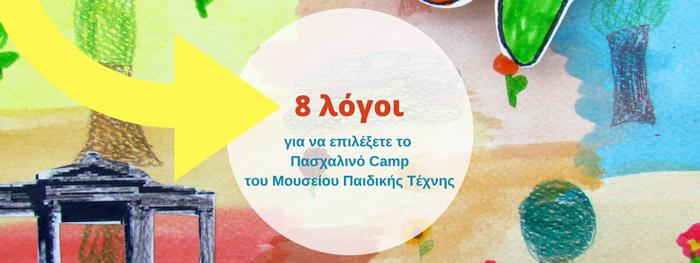 pasxalino-camp-sto-mouseio-paidikis-texnis-to-pio-omorfo-dwro-gia-to-pasxa-mommyjammi2