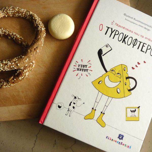 peripeteies-pou-ta-spane-o-tyrokofteros-tis-fwteinhs-kwnstantopoulou-mommyjammi1