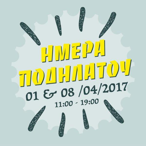 ta-praktiker-diorganwnoun-diplh-hmera-podhlatou1
