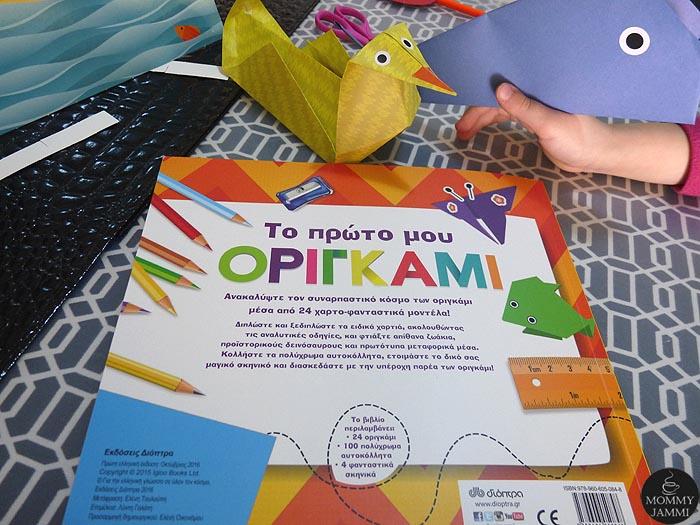 to-prwto-mou-origami-ekdoseis-dioptra-me-thaumasies-paidikes-kataskeues (2)