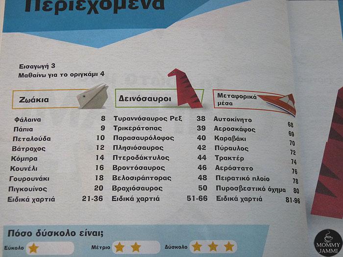 to-prwto-mou-origami-ekdoseis-dioptra-me-thaumasies-paidikes-kataskeues (3)