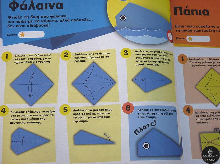 to-prwto-mou-origami-ekdoseis-dioptra-me-thaumasies-paidikes-kataskeues (4)