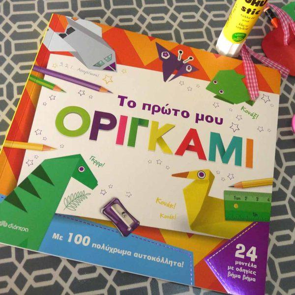 to-prwto-mou-origami-ekdoseis-dioptra-me-thaumasies-paidikes-kataskeues1