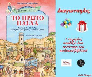 to-prwto-pasxa-to-neo-vivlio-ths-katerinas-dandoulaki (1)