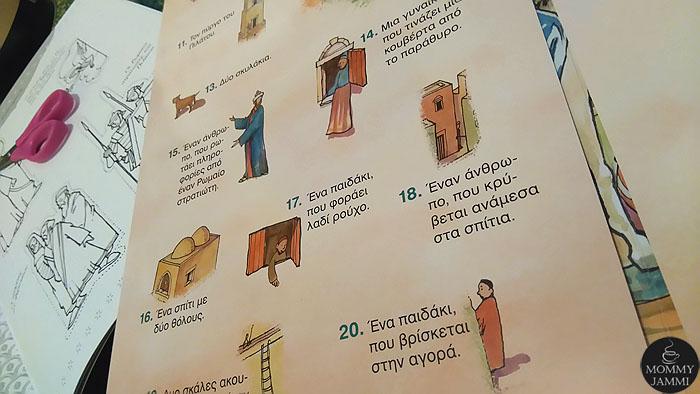 to-prwto-pasxa-to-neo-vivlio-ths-katerinas-dandoulaki (3)