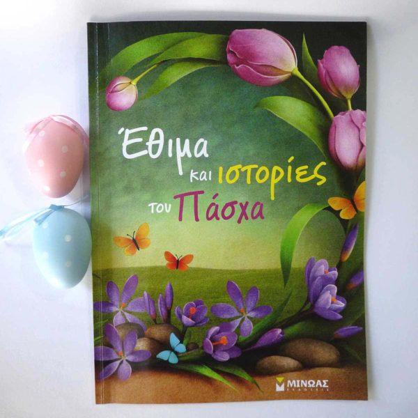 ethima-kai-istories-toy-pasxa-apo-tis-ekdoseis-minoas-mommyjammi1