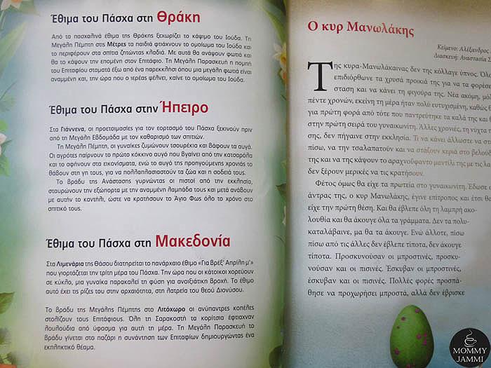 ethima-kai-istories-toy-pasxa-apo-tis-ekdoseis-minoas-mommyjammi2